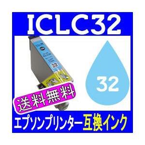 【プリンターインク】EPSON(エプソン)型番:ICLC32(ライトシアン)|ee-ne