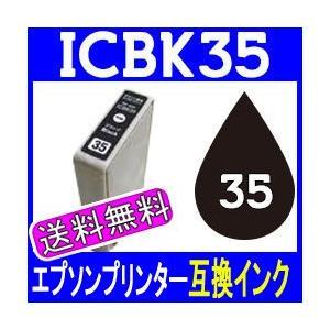【プリンターインク】EPSON(エプソン)型番:ICBK35(ブラック)|ee-ne