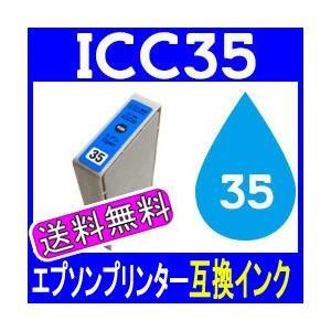 【プリンターインク】EPSON(エプソン)型番:ICC35(シアン)|ee-ne