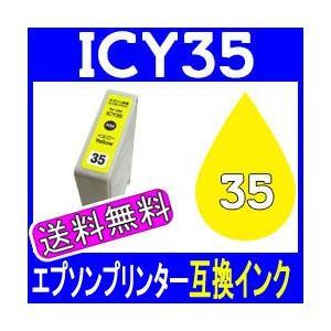 【プリンターインク】EPSON(エプソン)型番:ICY35(イエロー)|ee-ne