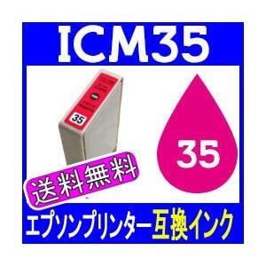 【プリンターインク】EPSON(エプソン)型番:ICM35(マゼンダ)|ee-ne