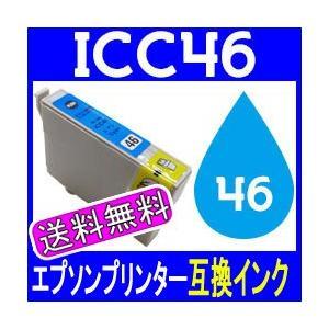 【プリンターインク】EPSON(エプソン)型番:ICC46(シアン)|ee-ne