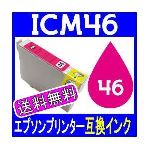 【プリンターインク】EPSON(エプソン)型番:ICM46(マゼンダ)|ee-ne