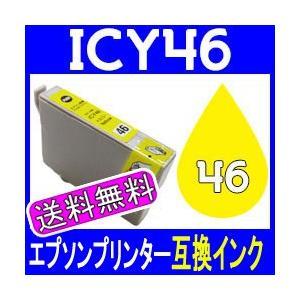 【プリンターインク】EPSON(エプソン)型番:ICY46(イエロー)|ee-ne