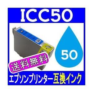 【プリンターインク】EPSON(エプソン)型番:ICC50(シアン)|ee-ne