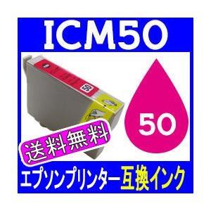 【プリンターインク】EPSON(エプソン)型番:ICM50(マゼンダ)|ee-ne