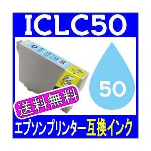 【プリンターインク】EPSON(エプソン)型番:ICLC50(ライトシアン)|ee-ne