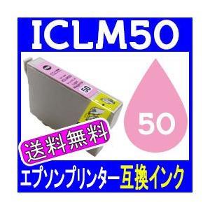 【プリンターインク】EPSON(エプソン)型番:ICLM50(ライトマゼンダ)|ee-ne