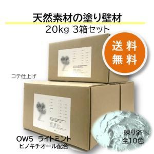 オーガニックウォール お得な3箱セット OW5-ライトミント