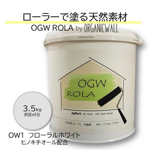 DIY 珪藻土 リフォーム 塗料 ローラー 壁 天然素材 日本製 自社製造 OGWROLA 3.5k...