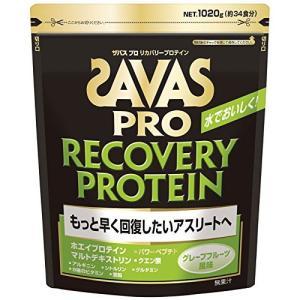 SAVAS ザバスプロ リカバリープロテイン グレープフルーツ風味 1.02kg スポーツ プロテイン・サプリ|ee-powers