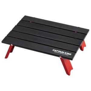 キャプテンスタッグ アルミロールテーブルコンパクト ブラック 約40×29cm UC-520 CAP...