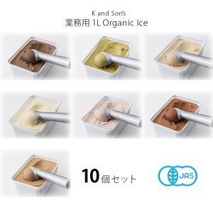 【 セット内容 】 オーガニックアイス 1,000ml 10個 (バニラ、チョコレート、穀物コーヒー...