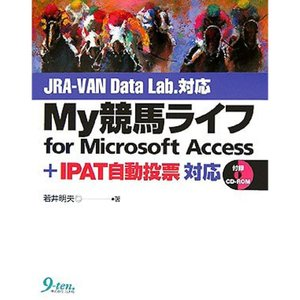 My競馬ライフfor Microsoft Access?JRA‐VAN Data Lab. + IP...