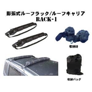 膨張式ルーフラック/ルーフキャリア RACK-1|eeelife