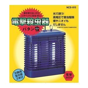 (株)ニコー 電撃殺虫器 8W バタン虫 NCS−815 |eeemo