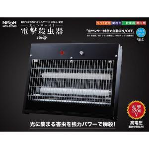 (株)ニコー 光センサー付き 電撃殺虫器 2200V NSC−2200S|eeemo