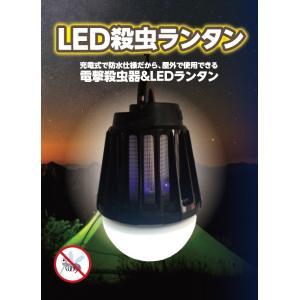 ニコー 電撃殺虫器&LEDランタン NCS−2000LN|eeemo