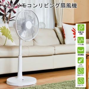 おおたけ フルリモコン式 リビング扇風機 GF−319FR シンプル  ☆沖縄・離島☆ 別途送料|eeemo