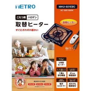 メトロ METRO こたつ用取替えヒーター MHU-601E(K) MHU-601-K コタツ ユニット 600W 速暖 温風 ファン 薄型 交換用 手元 送料無料