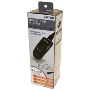 メトロ こたつコード BC−KET22(B) メトロ専用コタツコード  5時間切りタイマー内蔵