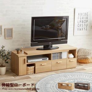 テレビボード テレビ台 TVボード TV台 シンプル 伸縮TV台 収納 ロータイプ コーナー ローボード 木製 引出し 伸縮 AVラックの写真
