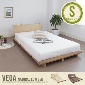 「【シングル】 Vega ローベッド」。天然木を使用しているので木の質感も美しく、ベッドのサイズ感を...