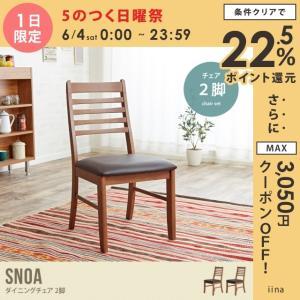 Snoa ダイニングチェア ダイニング チェア イス ブラウン 天然木 シンプル ナチュラル 椅子 木製