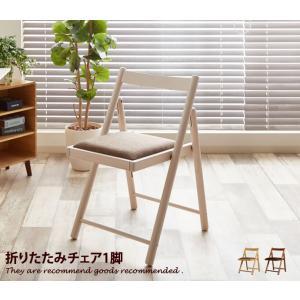 Milan Folding Chair チェア 折りたたみチェア 椅子の写真