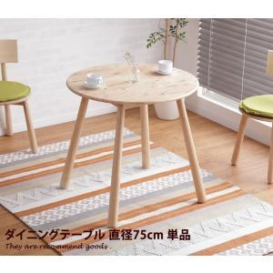 【幅75cm】 ダイニング ダイニングテーブル テーブル食卓テーブル 食卓 単品 スリム カフェ 天然木 北欧 2人掛け 2人用 コンパクトの写真