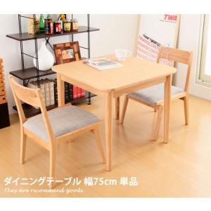 ダイニング ダイニングテーブル 2人掛 2人用 木製 天然木 幅75cm ロースタイル 天然木 テーブル ナチュラル 北欧 シンプル カフェ風の写真