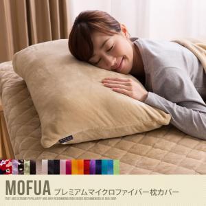 mofua(R)プレミアムマイクロファイバー枕カバー 枕 枕カバー ピローケース 枕 あったか 洗える 寝具 シンプル 静電気防止加工 モダン