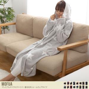 mofua(R)プレミアムマイクロファイバー着る毛布(ルーム...