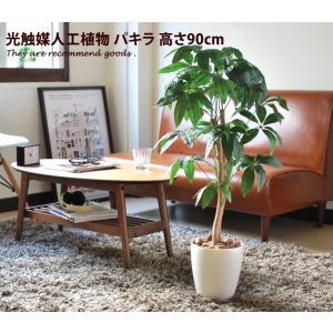 「パキラ」は、観葉植物の中でも人気の高い品種です。人工観葉植物ですが、葉っぱはとてもリアルな作りとな...