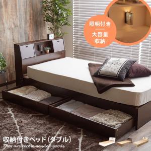 大人気の収納付きベッド「ダブル Alloys(アロイス)引出し付ベッド」。 ■サイズ:【フレーム】幅...