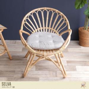 """生命力が強くて植物の中でも最強と言われる自然素材を使った""""Selva""""のラタンチェア。ゆるやかな曲線..."""