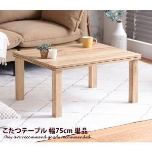"""一年を通して使えるシンプルデザインのこたつテーブル『Cartes』。こたつを使わない暖かい季節は""""セ..."""