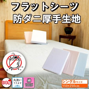 日本製 防ダニ加工 フラットシーツ厚地オックス生地使用シングルサイズ  150×250cmの写真