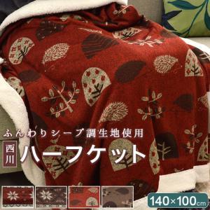 西川 ハーフケット シープ調 140×100