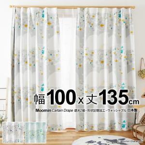 ムーミン カーテン 日本製 ソフトメロディー 幅100×丈135cm 遮光カーテン(遮光2級) 形状...