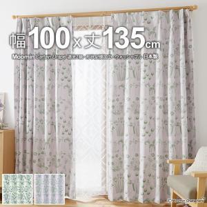 ムーミン カーテン 日本製 ハイドアンドシーク 幅100×丈135cm 遮光カーテン(遮光2級) 形...