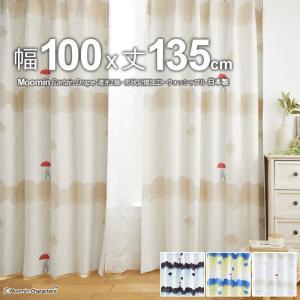 ムーミン カーテン 日本製 レインドロップス 幅100×丈135cm 遮光カーテン(遮光2級) 形状...