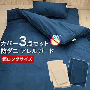高身長の方用の「布団カバー3点セット(掛・敷・枕」です。超ロングタイプのお布団にお使いいただけます。...