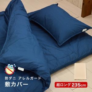 通常のシングルサイズの布団カバーよりも丈が20cmも長い高身長の方用の「敷き布団カバー」です。 超ロ...