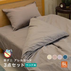 高密度生地採用のアレルガード布団カバー! 掛布団・BOXシーツ・枕カバーの<ベッド用>3点セットです...