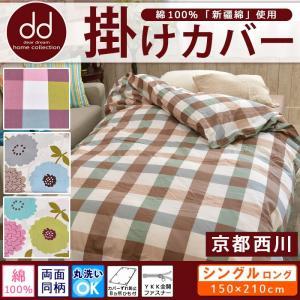 ソフトでしなやかな風合いの新彊綿が使用された お洒落な両面プリントの「京都西川」 掛け布団カバーです...