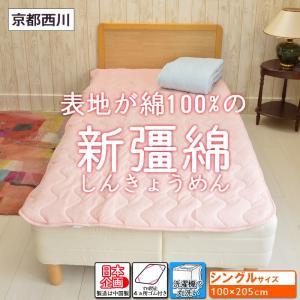 京都西川新彊綿(しんきょうめん)使用綿シンカーシャーリング敷きパッドシングルサイズ