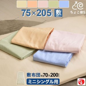 ミニシングル用 敷布団カバー 日本製 綿100% 75×205cm 無地の写真
