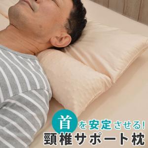 頸椎サポート枕 New 一般サイズ(43×63cm) 首を安定させる ケイツイ 枕 丸洗いOK 首部...