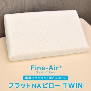 今だけ送料無料  寝返りらくらく枕  Fine Air ファインエアー フラットNAピロー TWIN...